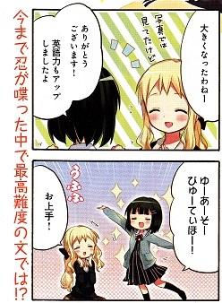 きんいろモザイクIPG_0001