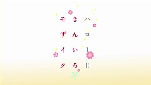 ハローきんいろモザイク7話 (197)