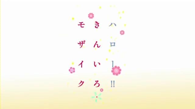 ハロー!!きんいろモザイク10、1話 (269)