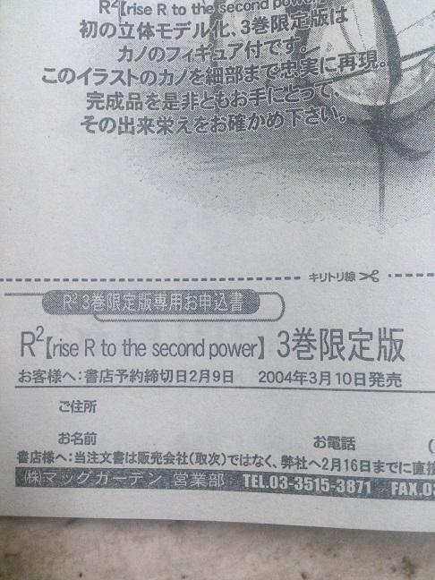 R2toprepower (33)