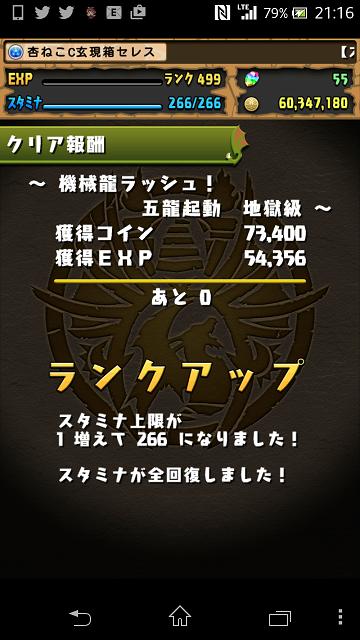 Screenshot_2014-12-24-21-17-01.png