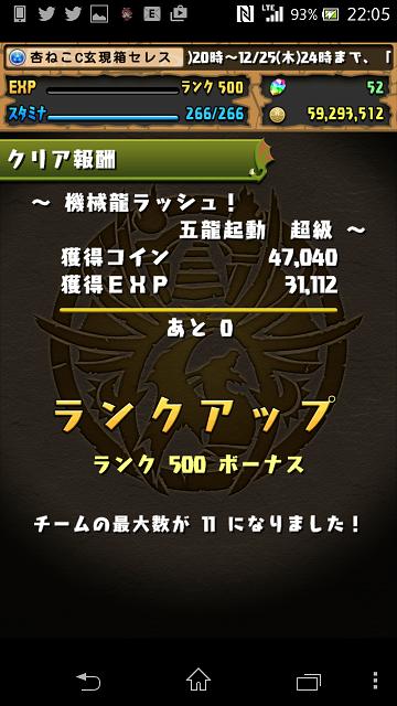 Screenshot_2014-12-24-22-05-47.png