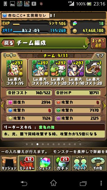 Screenshot_2015-01-22-23-16-49.png