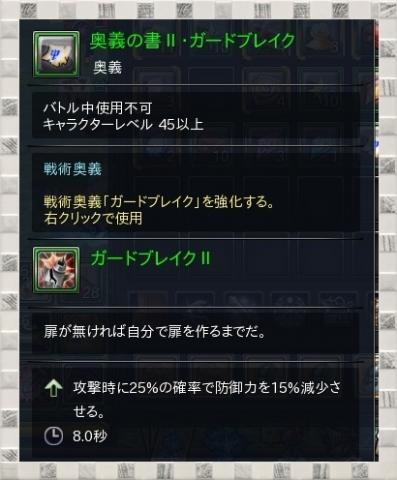 ガードブレイクⅡ