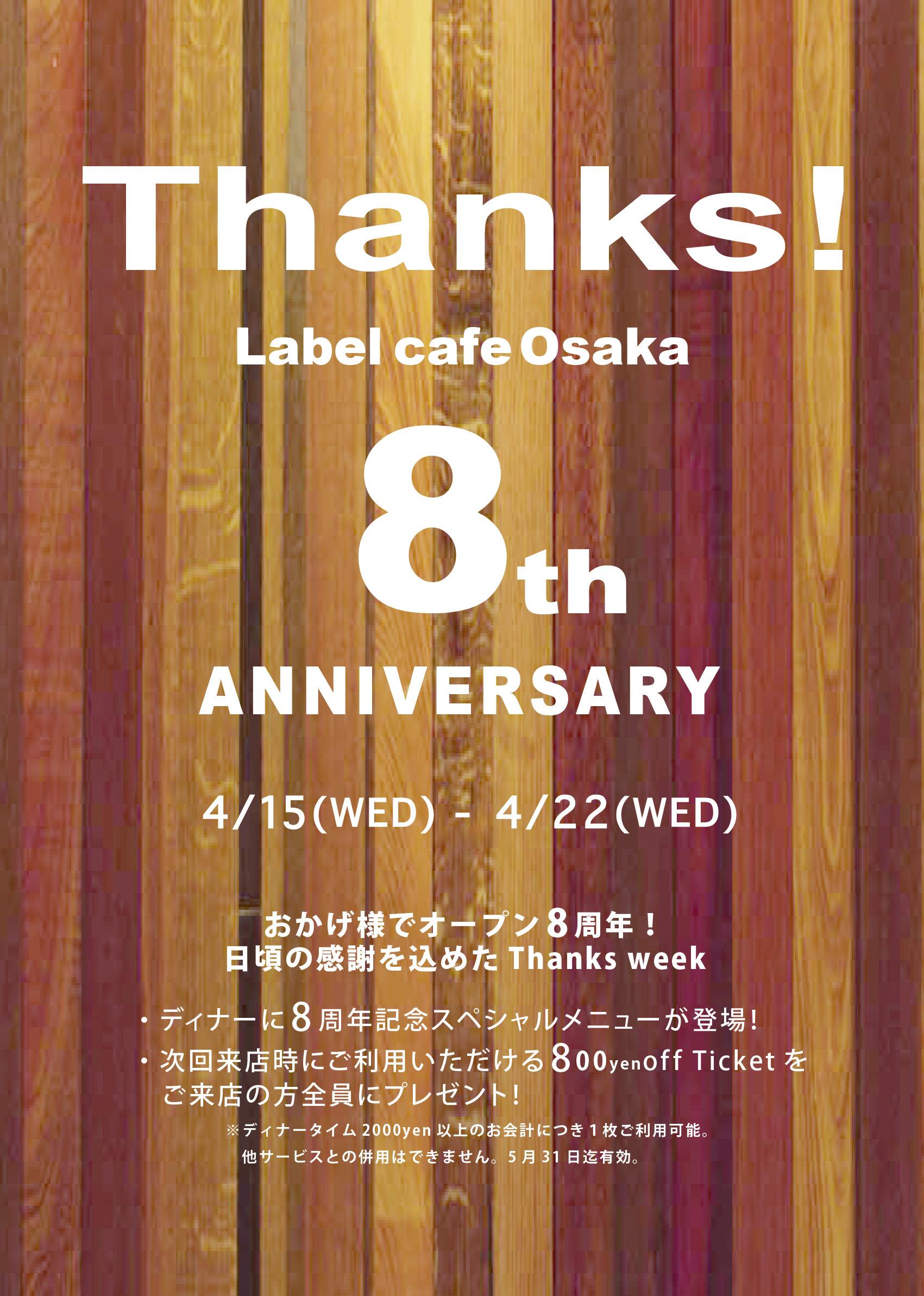 8th_anniversaryポスター_m