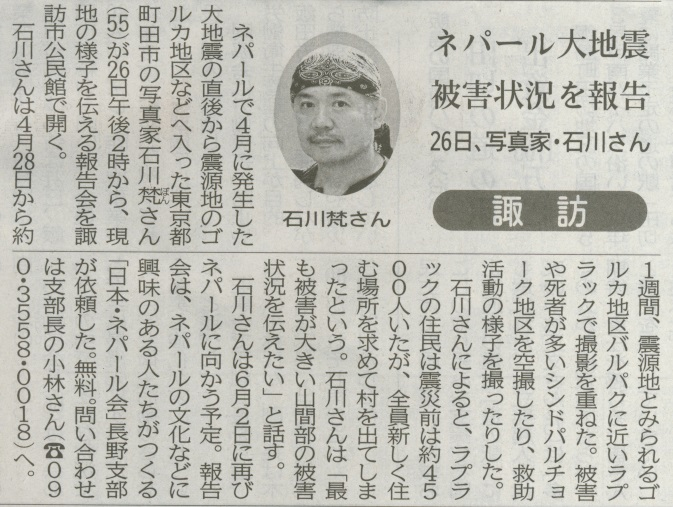 20150522shinanomainichishinbun.jpg