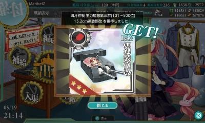 15.2cm連装砲改