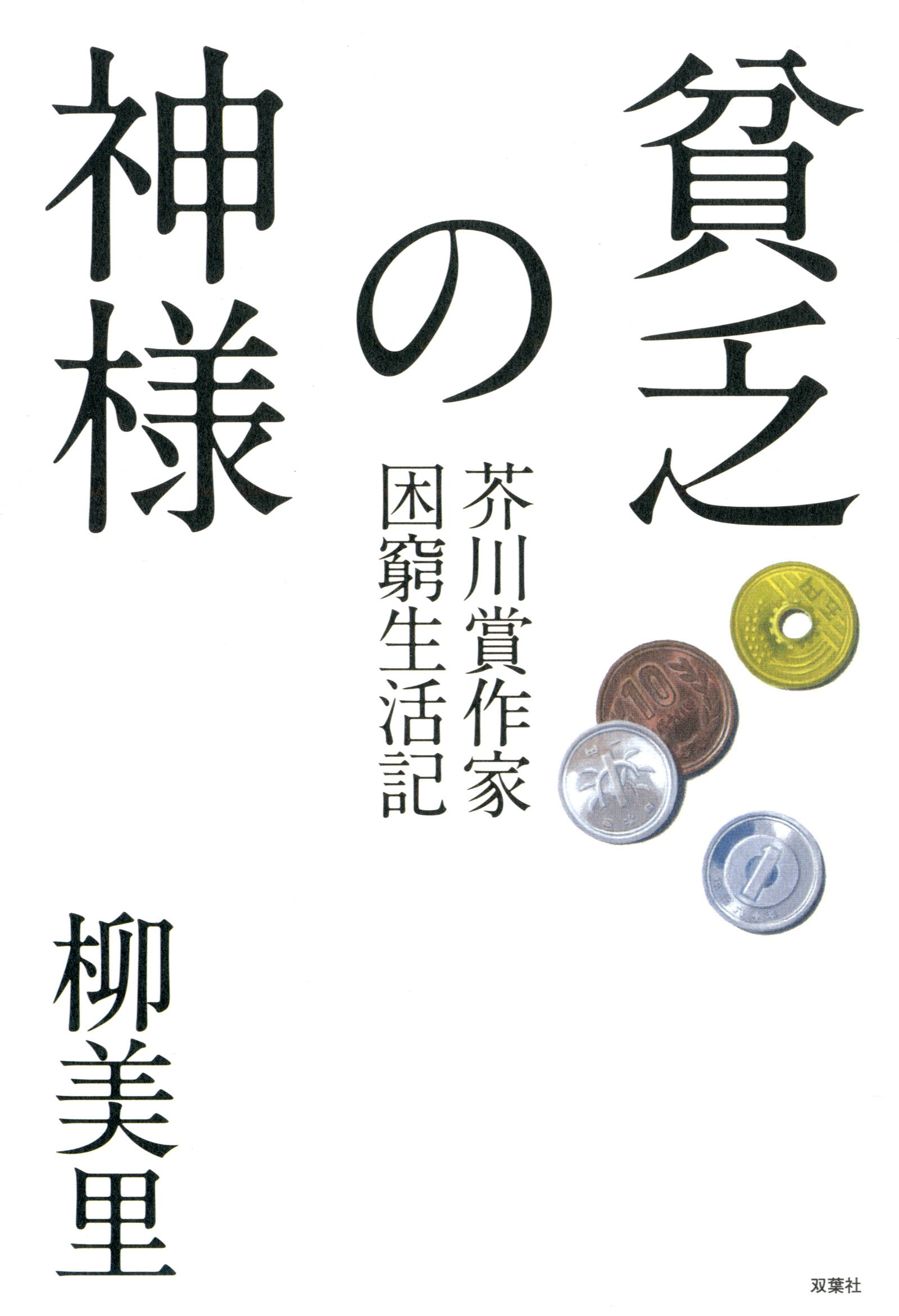 binbo_no_kamisama.jpg