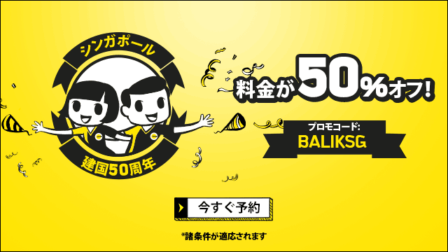 scootsale150624.png