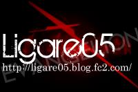 【Ligare05】