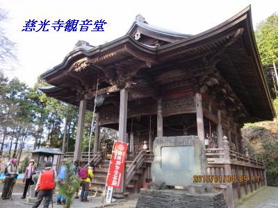 A 慈光寺観音堂