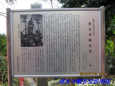 B 慈光寺観音堂説明板