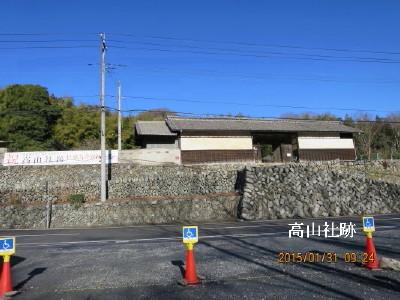2 高山社跡
