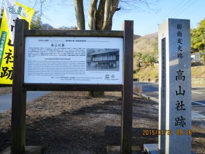 1 高山社跡(世界資産富岡製糸場関連)