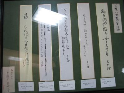 芭蕉の直筆の字