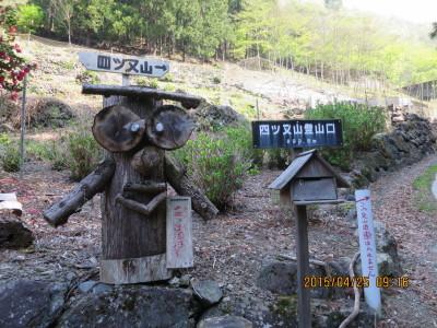 四ツ山登り口(大久保集落)
