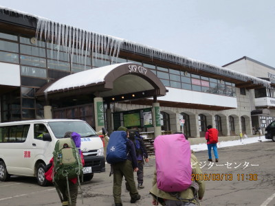 車山ビジターセンター