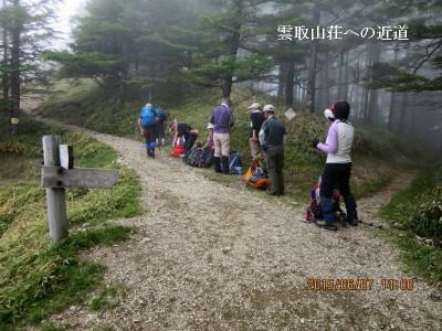 雲取山荘への近道分岐