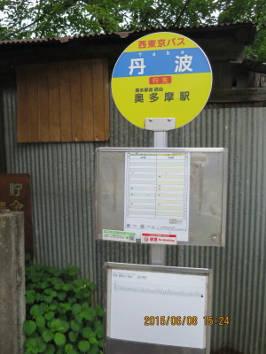 丹波(たば)バス停