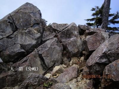 大岩(2012.415撮影)