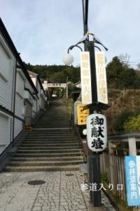 青岸渡寺への登り階段