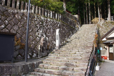 ここから熊野道