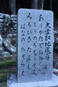 地蔵尊の碑