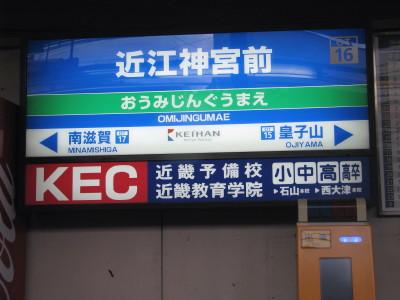 京阪近江神宮駅