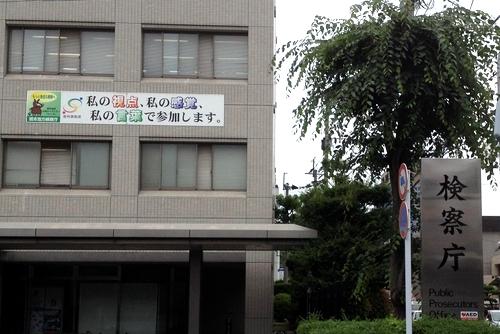 270528 検察庁1