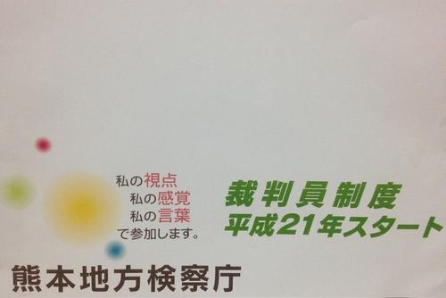 270528 検察庁4