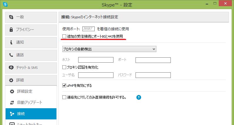 Skypeがポート80を使っているのをやめさせる
