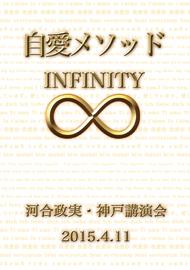 dvd-infinity.jpg