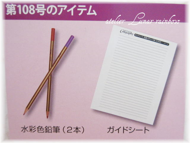 108趣味のカリレッスン-02