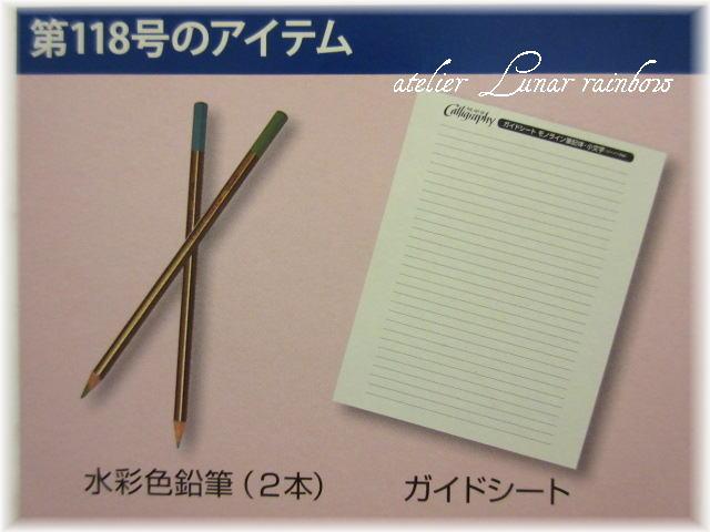 118趣味のカリレッスン-02