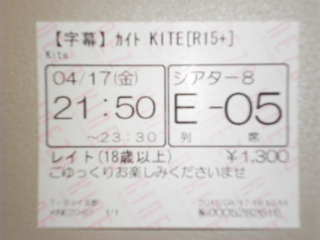 KITE ticket