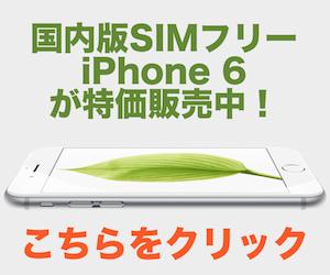SIMフリーiPhone 6