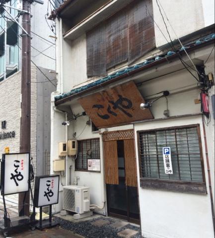 IMG_4933kokuya.jpg