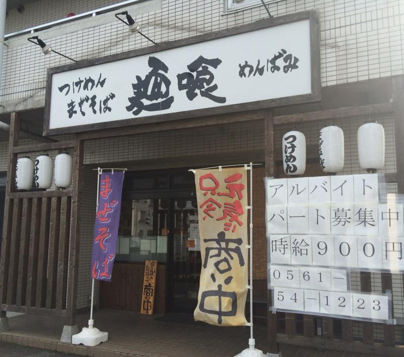 IMG_5202menbami.jpg