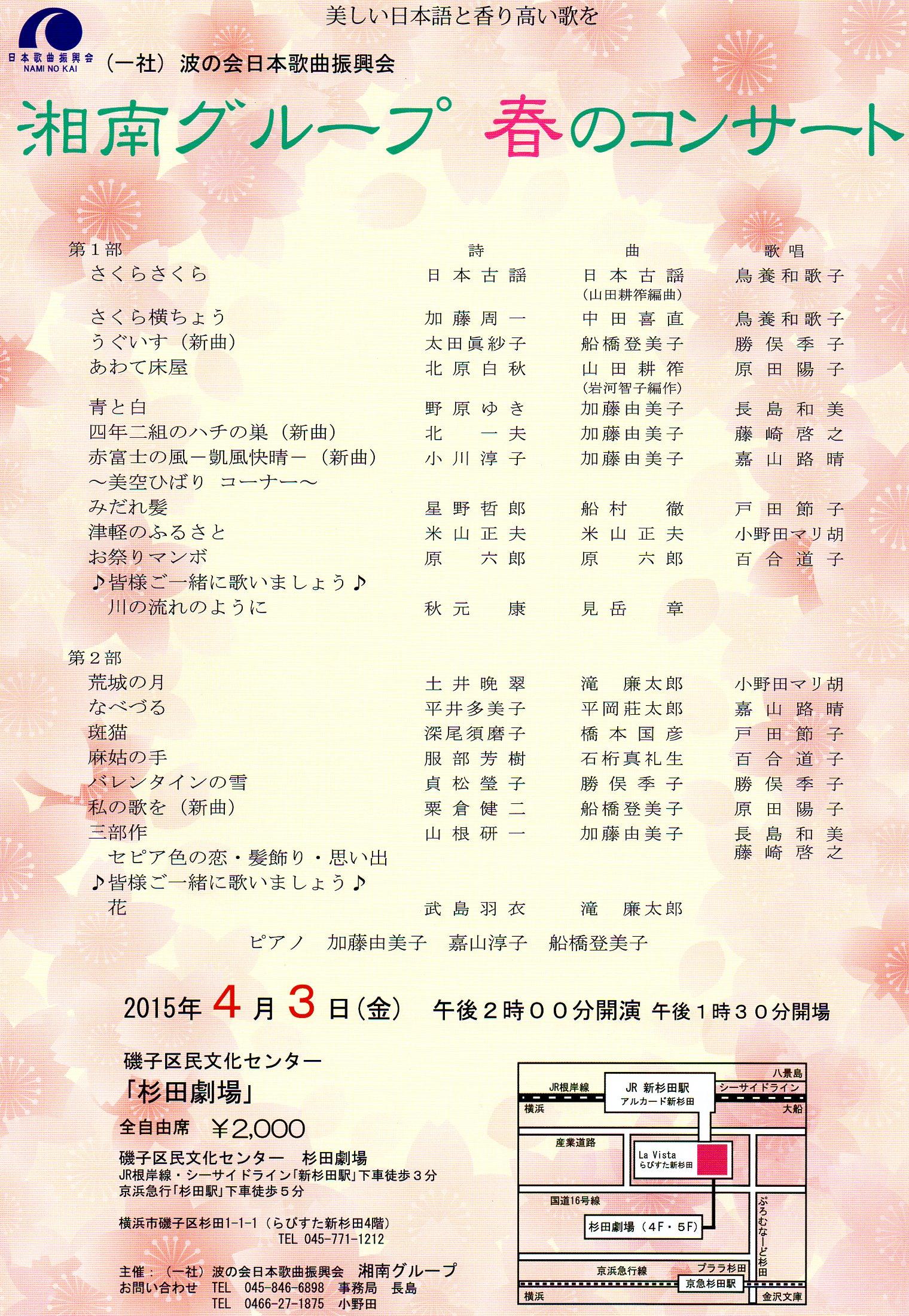 春コン2015