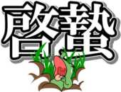 s-keichitsu007.jpg
