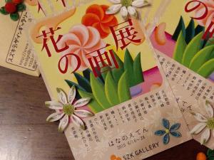 花の画展dm