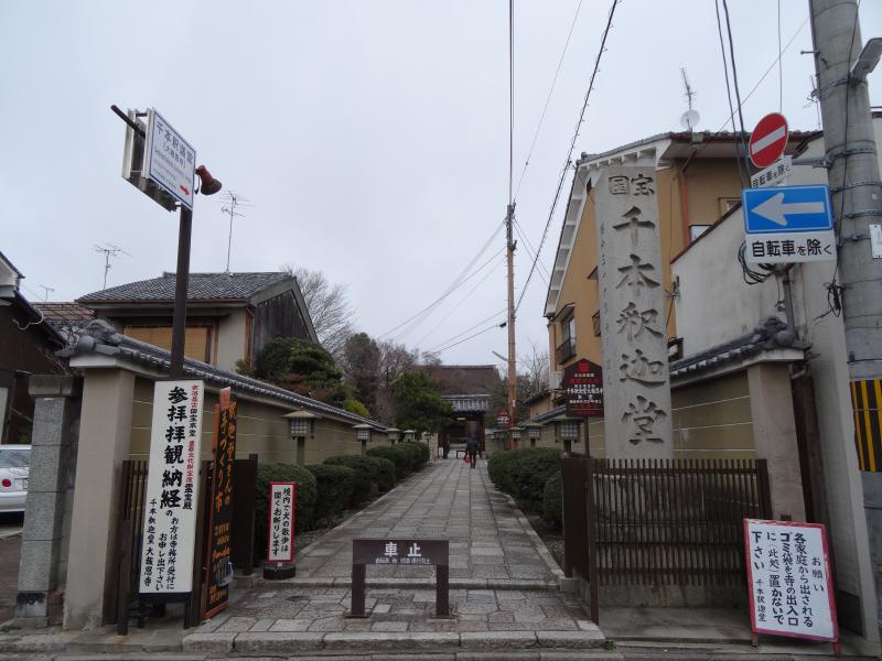 千本釈迦堂1