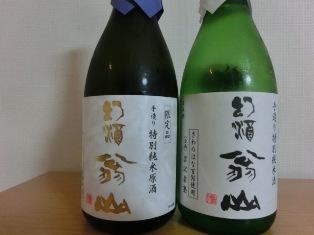 山形のお酒1