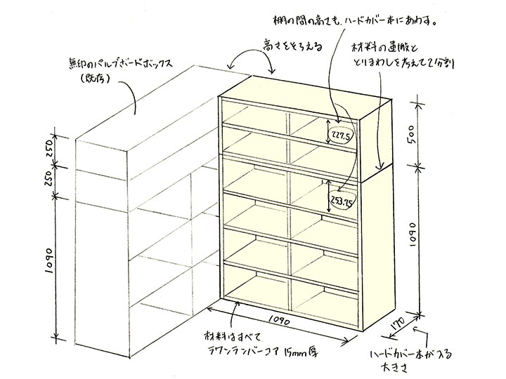 bookcase3_sketch.jpg
