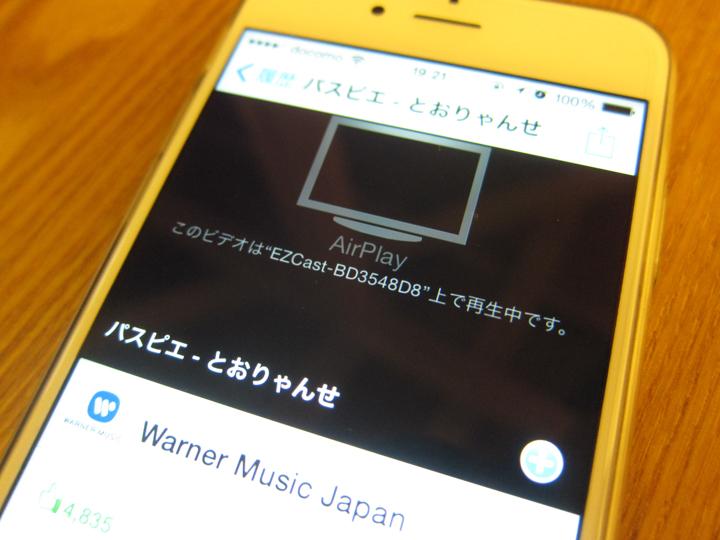 ezcast7.jpg