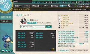 20150522司令部情報