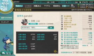 20150524司令部情報