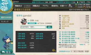 20150525司令部情報