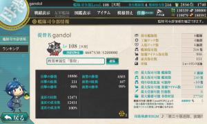 20150530司令部情報