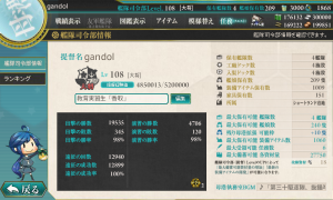 20150623司令部情報